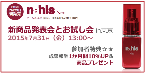 nahlspure20150731tyo.png